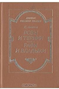 Книга Розы и тернии. Рабы и владыки