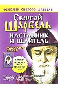 Святой Шарбель. Наставник и целитель