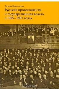 Русский протестантизм и государственная власть в 1905-1991 годах