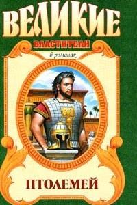 Птолемей. Правитель Египта