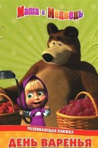 День варенья. Маша и Медведь.Развивающая книжка