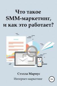 Что такое SMM-маркетинг, и как это работает?