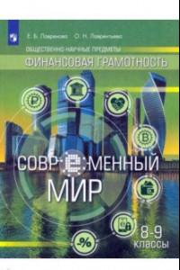 Финансовая грамотность. Современный мир. 8-9 классы. Учебник