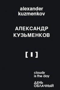 День облачный