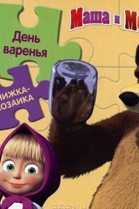 День варенья. Маша и Медведь. Книжка-мозаика