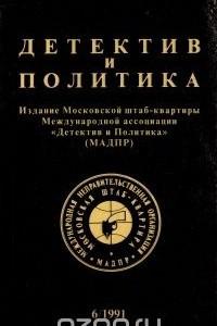 Детектив и политика. 1991. Выпуск 6
