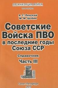 Советские войска ПВО в последние годы Союза ССР. Справочник. Часть 3
