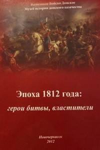 Эпоха 1812 года: герои битвы, властители : материалы научно-практической конференции