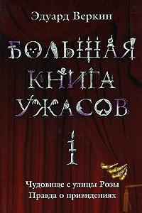 Большая книга ужасов 1: Чудовище с улицы Розы. Правда о привидениях