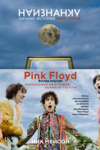 Наизнанку. Личная история Pink Floyd