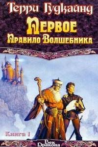 Первое Правило Волшебника. Книга I