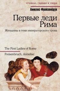 Первые леди Рима. Женщины в тени императорского трона