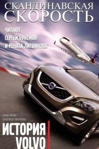 Скандинавская скорость. История Volvo