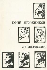 Узник России. По следам неизвестного Пушкина
