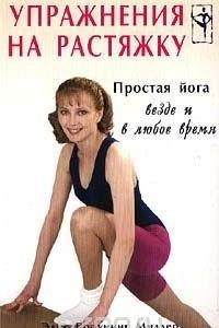Упражнения на растяжку. Простая йога везде и в любое время