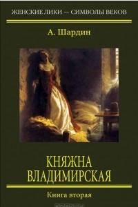Княжна Владимирская. Книга 2