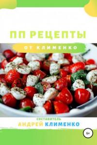 ПП рецепты от Клименко