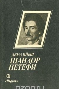 Шандор Петефи