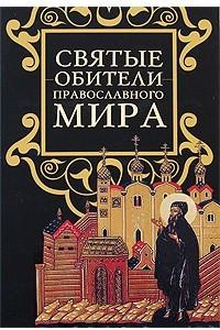 Святые обители православного мира