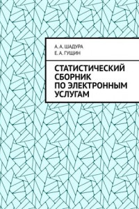 Статистический сборник поэлектронным услугам