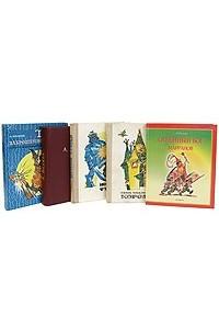 Сказочные повести. Комплект из пяти книг