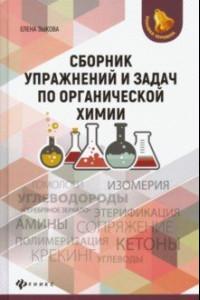 Сборник упражнений и задач по органической химии