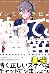 ???????? / Immoral to Kamibukuro