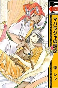 ???????? / Maharaja no Yuuwaku
