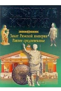 Всемирная история. Закат Римской империи. Раннее средневековье