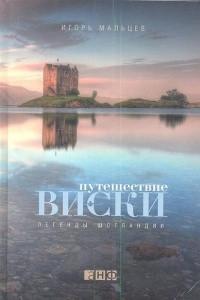Путешествие виски: Легенды Шотландии
