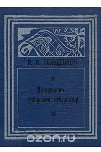 Каторжанин - сибирский губернатор