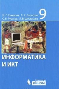 Информатика и ИКТ. 9 класс