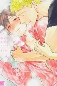 ???????? / ??25???  / Soine Lovers / Kankin nijuugonen seikatsu