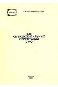 Тест смысложизненных ориентаций (СЖО)