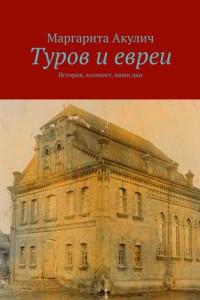 Туров иевреи. История, холокост, наши дни