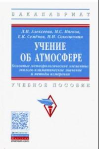 Учение об атмосфере. Основные метеорологические элементы: эколого-климатическое знач. и мет. Уч. пос