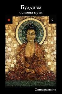 Буддизм: основы пути