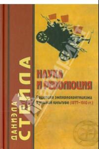 Наука и революция: Рецепция эмпириокритицизма в русской культуре (1877-1910 гг.)
