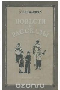 И. Василенко. Повести и рассказы