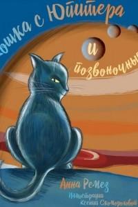 Кошка с Юпитера и позвоночные