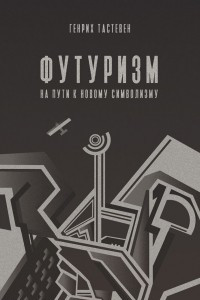 Футуризм. На пути к новому символизму