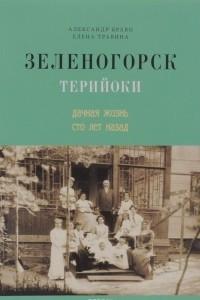 Зеленогорск / Терийоки. Дачная жизнь сто лет назад