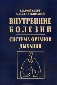 Внутренние болезни. Система органов дыхания. Учебное пособие