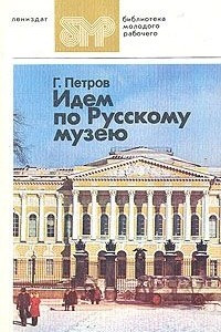 Идем по Русскому музею