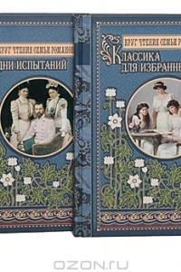 Круг чтения семьи Романовых