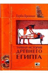 Тайная история Древнего Египта