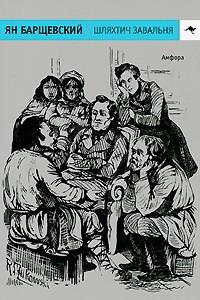 Шляхтич Завальня, или Беларусь в фантастических повествованиях