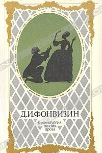 Д. И. Фонвизин. Драматургия, поэзия, проза