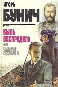 Быль беспредела, или Синдром Николая II