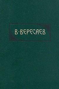 В. Вересаев. Сочинения в четырех томах. Том 3